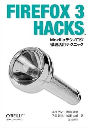 Firefox 3 Hacks Mozillaテクノロジ徹底活用テクニック