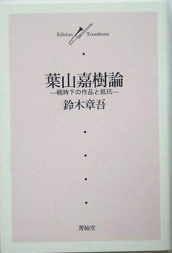 葉山嘉樹論―戦時下の作品と抵抗 (Edition trombone)