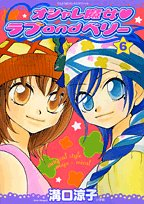 Oshare Majo Love and Berry 6 (ladybug Comics Special) (2008) ISBN: 4091405991 [Japanese Import]