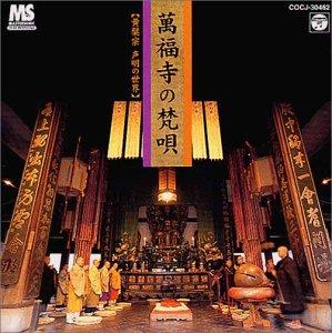 Amazon | 萬福寺の梵唄~黄檗宗...