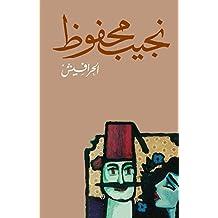 الحرافيش (Arabic Edition)