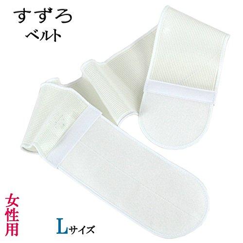 伊達締め すずろベルト Lサイズ 白 メッシュ 日本製