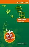 书虫·牛津英汉双语读物(第2级上)(套装共12本) (English Edition)