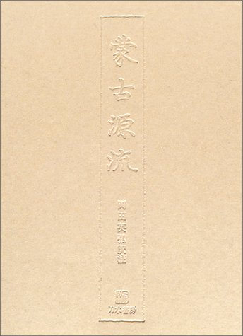 old-headwaters-and-mengniu-2004-isbn-4887082436-japanese-import