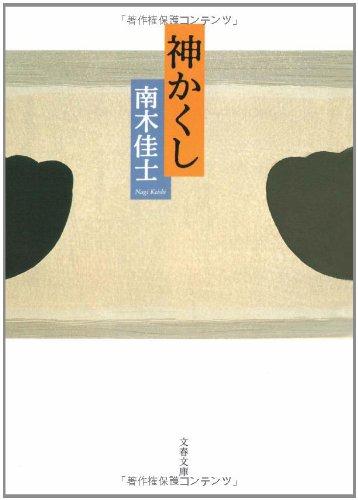 神かくし (文春文庫)