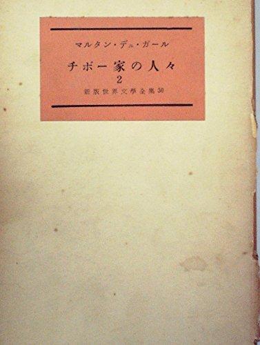 チボー家の人々〈第2〉 (1962年)