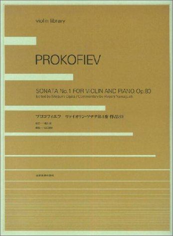 Prokofiev Violin Sonata No. 1 Movies 80 (2002) ISBN: 4113370710 [Japanese Import] ()