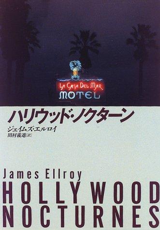 ハリウッド・ノクターン