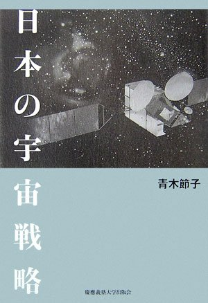 日本の宇宙戦略
