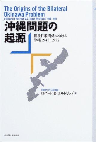 沖縄問題の起源―戦後日米関係における沖縄1945‐1952