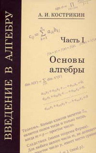 Read Online Vvedenie v algebru. V 3-h chastyah. Chast 1. Osnovy algebry PDF
