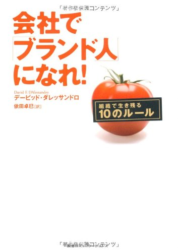 Read Online Kaisha de burandojin ni nare : Soshiki de ikinokoru 10 no rūru pdf epub