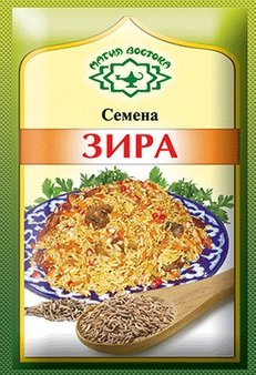 Russian Spice - Imported Russian Spices Cumin Seeds (pack of 5)