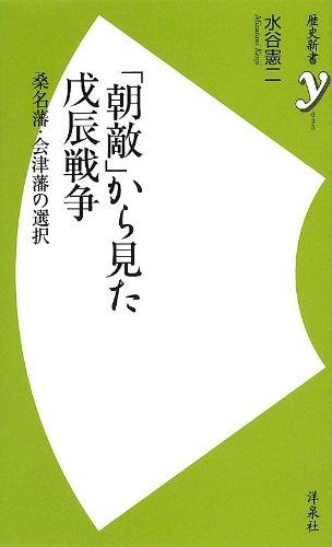 「朝敵」から見た戊辰戦争 桑名藩・会津藩の選択 (歴史新書y)