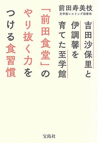 吉田沙保里と伊調馨を育てた 至学館「前田食堂」のやり抜く力をつける食習慣