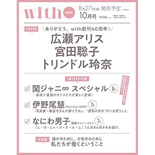 with 2021年 10月号 特別版 表紙画像