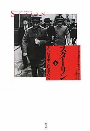 スターリン―赤い皇帝と廷臣たち〈下〉