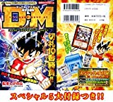 Duel Masters masterpiece duel Collection (Shogakukan Plusone comic series) (2006) ISBN: 4091590292 [Japanese Import]