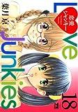 恋愛ジャンキー 18巻