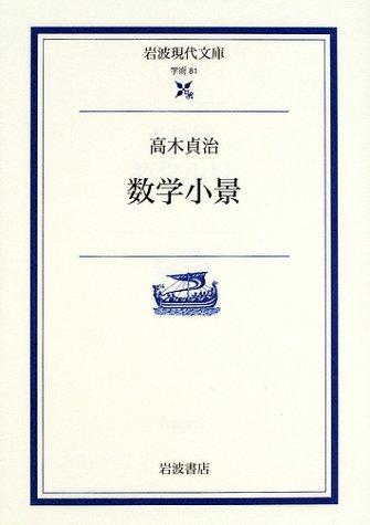 数学小景 (岩波現代文庫)