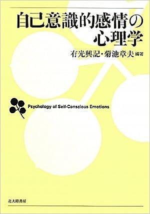 自己意識的感情の心理学 | 有光 ...
