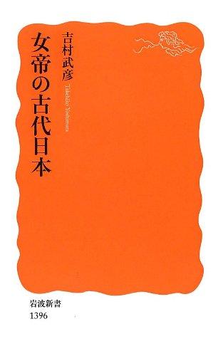 女帝の古代日本 (岩波新書)