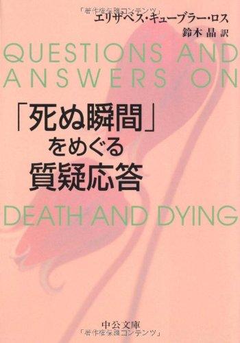 「死ぬ瞬間」をめぐる質疑応答 (中公文庫)