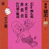 落語蔵出しシリーズ(1)水屋の富/強情灸/うなぎの幇間