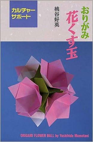Download e books origami flower ball origami hana kusudama in download e books origami flower ball origami hana kusudama in japanese pdf mightylinksfo