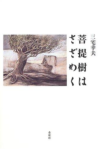 菩提樹はさざめく