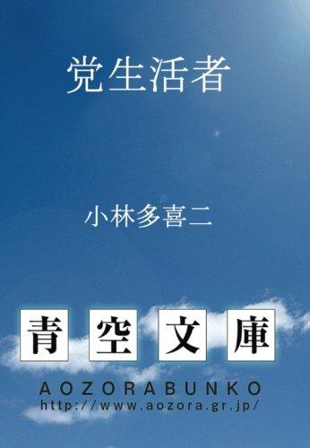 党生活者 (青空文庫POD)