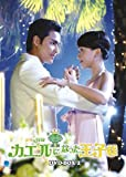 [DVD]王子變青蛙~カエルになった王子様 DVD-BOX 2