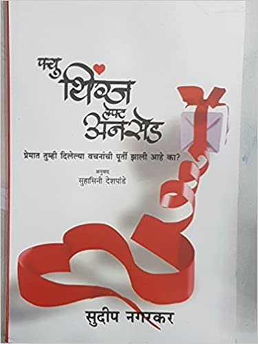 Buy Few Things Left Unsaid (Marathi) Book Online at Low Prices in