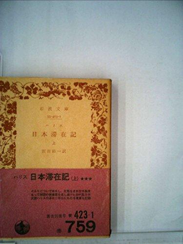 日本滞在記〈上〉 (1953年) (岩波文庫)