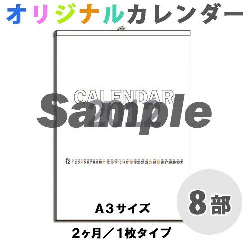 壁掛けカレンダー オリジナル印刷 A3サイズ 2ヶ月/1枚タイプ 8部   B00MHDH26I