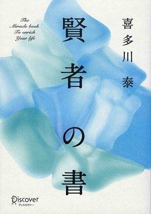 賢者の書(新装版)