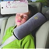 E-Fly シートベルト枕 クッション パッド まくら ふわふわ 車用 子供 ドライブ 旅行 2個セット (グレー)