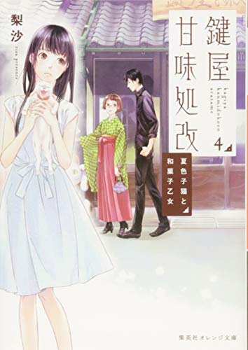 鍵屋甘味処改 4 夏色子猫と和菓子乙女 (集英社オレンジ文庫)