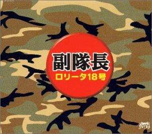 Amazon 副隊長 ロリータ18号 石坂マサヨ J Pop 音楽