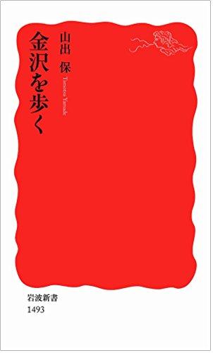 金沢を歩く (岩波新書)