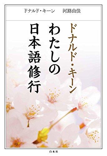 ドナルド・キーン わたしの日本語修行