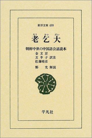 老乞大―朝鮮中世の中国語会話読本 (東洋文庫)