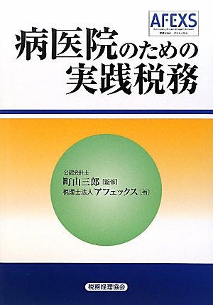Download Byōiin no tame no jissen zeimu ebook
