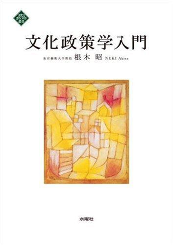 文化政策学入門 (文化とまちづくり叢書)
