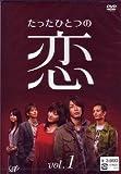 たったひとつの恋 VOL.1 [DVD]
