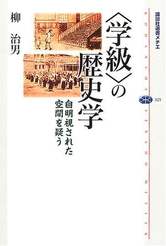 <学級>の歴史学 (講談社選書メチエ)