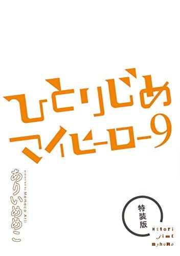 ひとりじめマイヒーロー 9巻 特装版 (gateauコミックス)