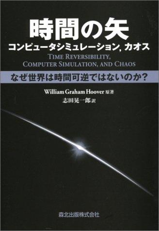 時間の矢 コンピュータシミュレーション、カオス―なぜ世界は時間可逆ではないのか?