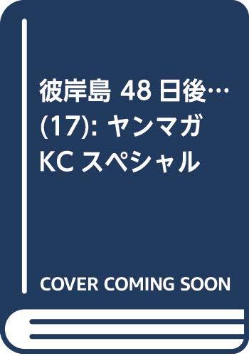 彼岸島 48日後…(17): ヤンマガKCスペシャル