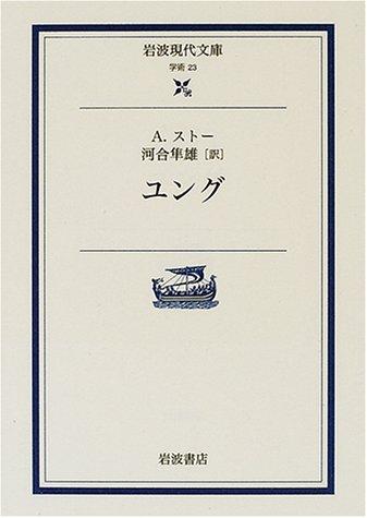 ユング (岩波現代文庫)